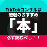 TikTokコンサルがおすすめする「本」を紹介します【厳選1選】