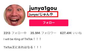 日本一のTikTokerじゅんや