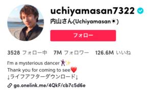 日本人No6 TikToker「内山さん(Uchiyamasan)」
