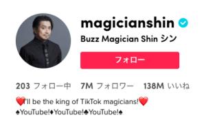 日本人No7 TikToker「Buzz Magician Shin シン」