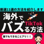 「海外」でTikTokを「バズらせる」方法【厳選11選】