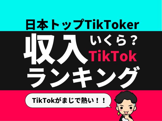 【2021年】TikTokで収益化する「日本人」の「収入ランキング」は?