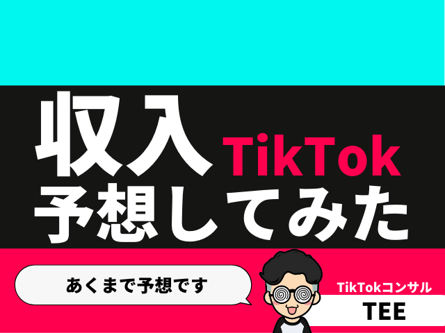 日本人TikTokerの収入が「いくら」か予想してみた