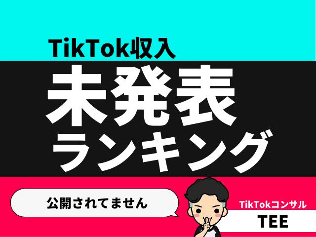 【結論】TikTokで日本人の収入ランキングは「発表されていない」