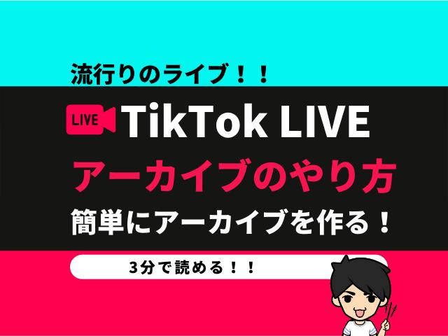 TikTokライブのアーカイブのやり方