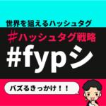 「fypシ」の謎に迫る!海外TikTokで流行るハッシュタグ
