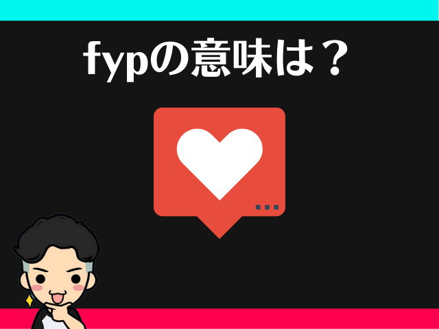 fypの意味は?