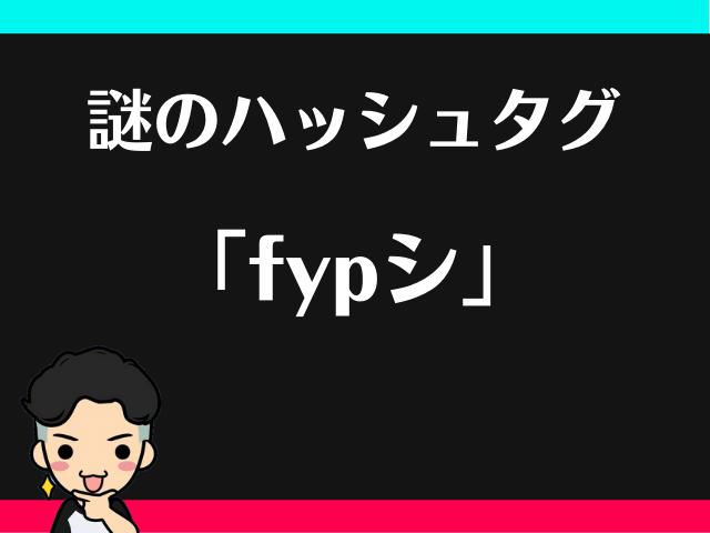 海外でTikTokで流行る謎のハッシュタグ「fypシ」って?