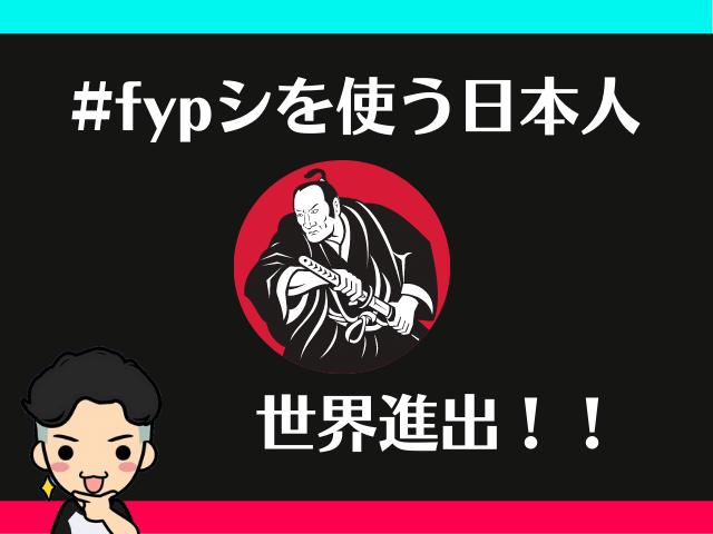 「fypシ」を使っている日本人TikTokerを紹介