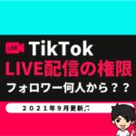 【TikTok】ライブはフォロワー何人から?