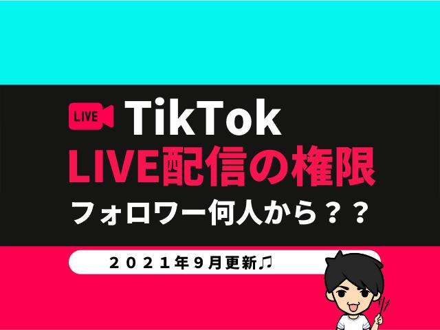 TikTokライブはフォロワー何人から?