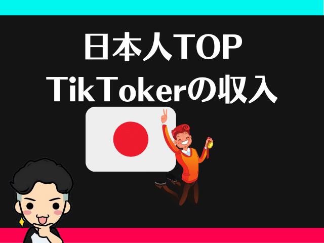 収入予想!日本人TOPティックトッカーいくら稼ぐ?
