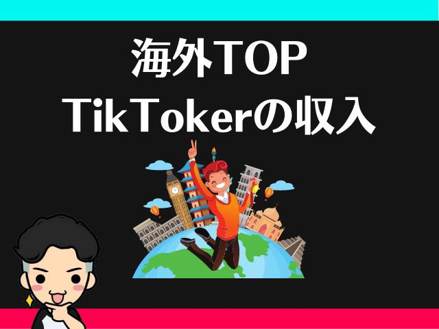 海外トップTikTokerの収入はいくら?