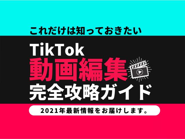 TikTok動画編集|初心者におすすめまとめ