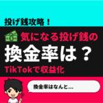 TikTokの投げ銭を攻略|換金率はいくら??