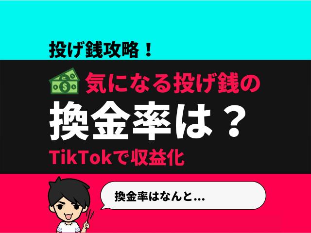 TikTokの投げ銭を攻略 換金率はいくら??