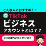 TikTokビジネスアカウントとは