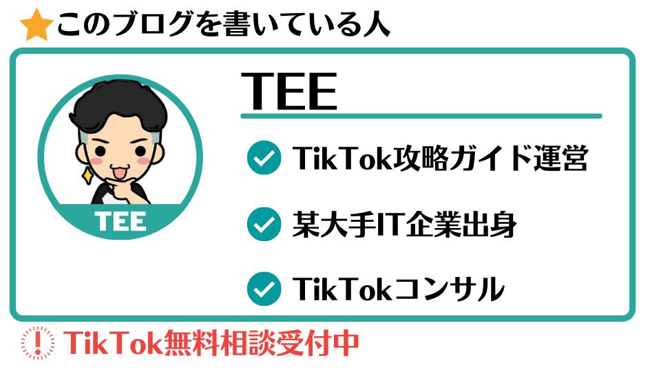 TikTokコンサル TEE