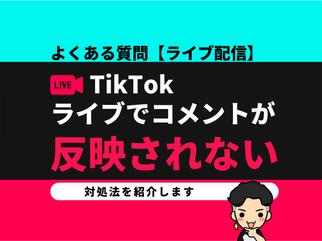 TikTokライブ配信でコメントが反映されない【対処法】