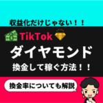 TikTokの「ダイヤモンド」を換金して稼ぐ方法を紹介!