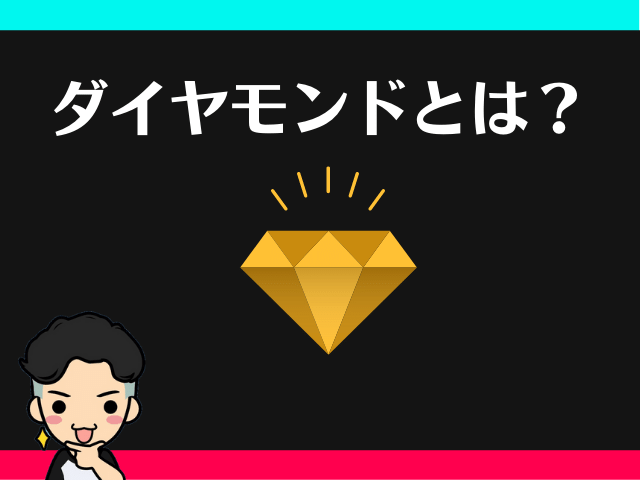 ダイヤモンドとは?