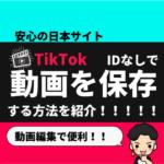 TikTokのIDなしで動画を保存する方法【安心の日本サイトを紹介】