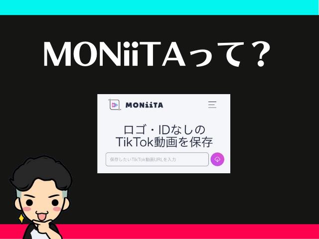 IDなしで動画が保存できるMONiiTAって?
