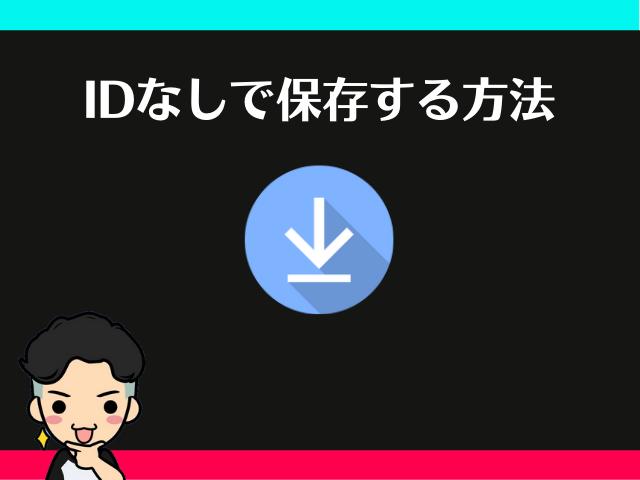 TikTokのIDなしで動画を保存する方法