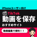 TikTokの動画が保存できるサイト【iPhoneユーザー向け】