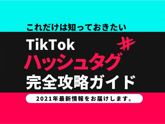 【2022年最新版】TikTokハッシュタグ戦略|完全攻略ガイド|まとめ