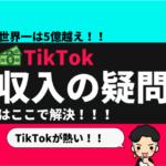TikTokで「収入」いくら稼げる??まとめ