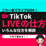 TikTokライブの「仕方」を完全攻略|初心者におすすめ