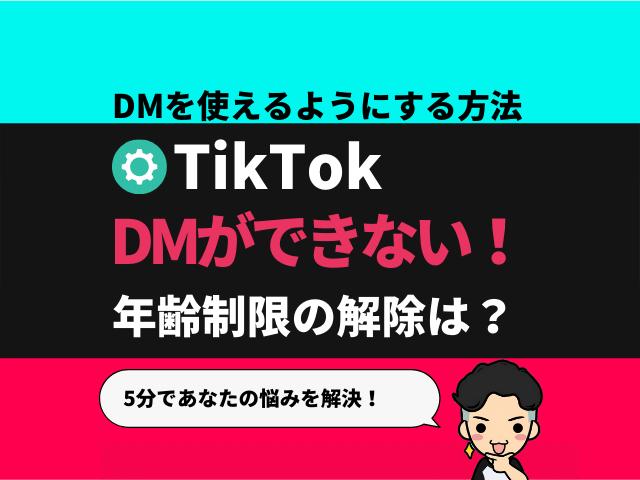 TikTokでDMを使えるようにする方法【16歳未満の制限を解除するやり方は?】