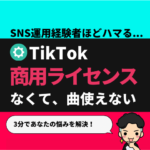 TikTokで「商用ライセンス」なくて曲が使えない【対処法】