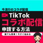 TikTokライブでコラボ申請をする方法
