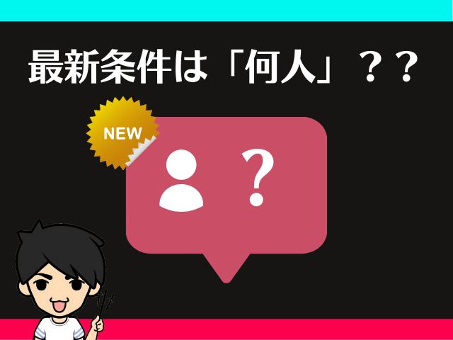 【2021年9月】最新のフォロワー条件は「何人」から??
