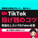 TikTokライブ配信の投げ銭で稼ぐ9つのコツ