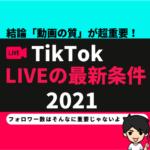 【2021】TikTokライブの最新条件|結論「動画の質」が超重要!