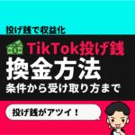 TikTok投げ銭|換金条件から受け取り方法まで徹底解説