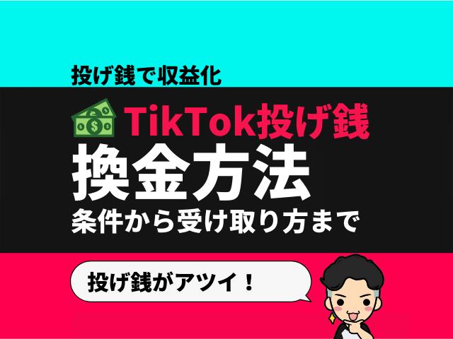 TikTok投げ銭 換金条件から受け取り方法まで徹底解説