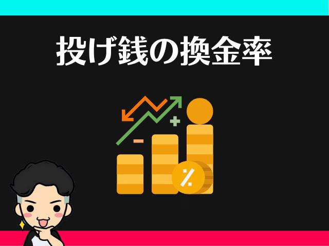 投げ銭の換金率・還元率