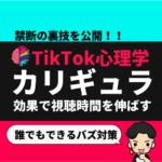 【禁断のTikTok心理学】カリギュラ効果で視聴時間を伸ばす方法