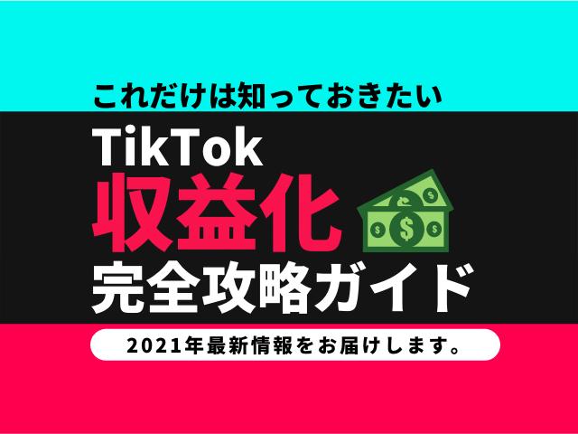 【2022年】TikTok収益化 完全攻略ガイド まとめ