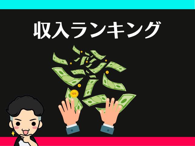 ランキングで見る!TikTokの収入!実際、いくら稼げる?