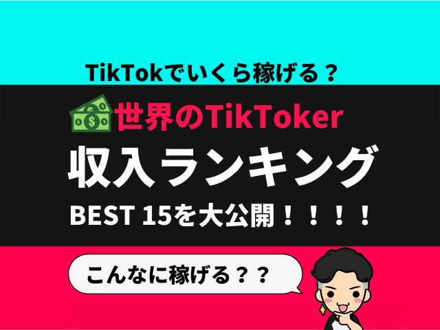 世界のトップTikToker収入ランキング|BEST15