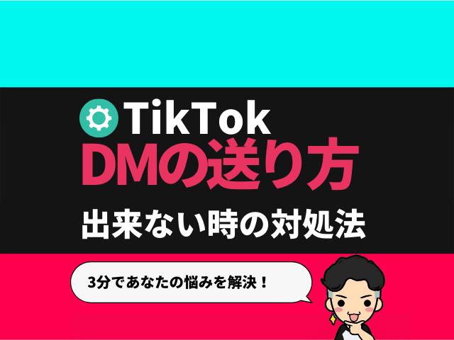 【TIKTok】DMが出来ない!DMの送り方と「対処法」を紹介します