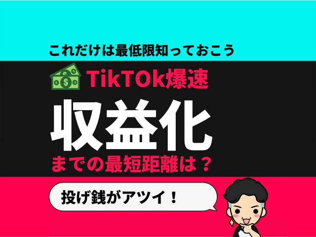 TikTokの収益化を「爆速」で実現するために知っておきたいこと【2021年最新版】