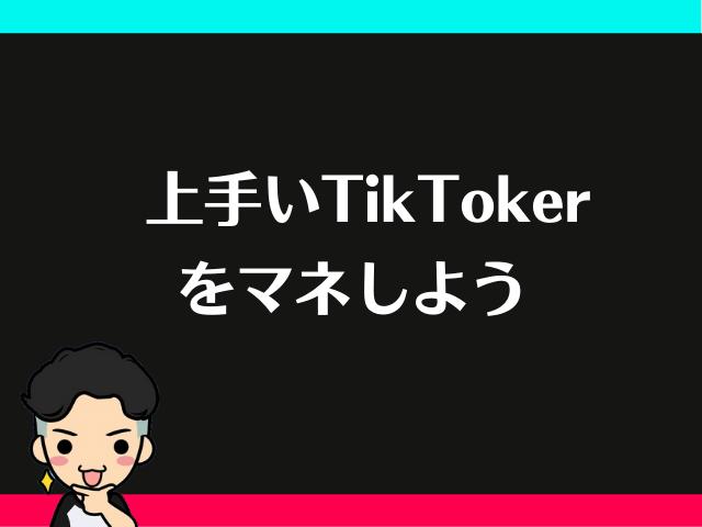 収益化の上手いTikTokerをマネしよう!