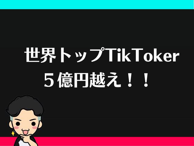 世界トップTikTokerは年収5億円も稼いでいる!