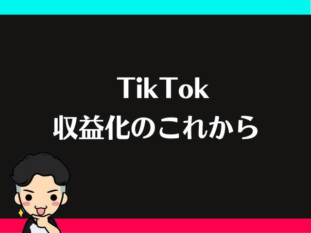 TikTokでこれから実装される収益化の方法は?